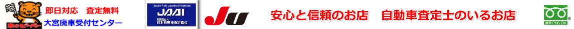 大宮受付センター 即日対応 査定無料 (さいたま市内)